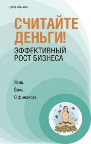 Считайте деньги! Эффективный рост бизнеса ISBN 978-5-9775-3520-5