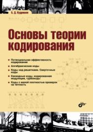 Основы теории кодирования ISBN 978-5-9775-3527-4