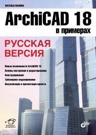 ArchiCAD 18 в примерах. Русская версия ISBN 978-5-9775-3531-1