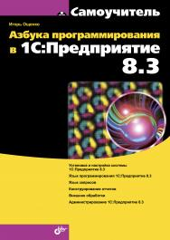 Азбука программирования в 1С:Предприятие 8.3 ISBN 978-5-9775-3539-7