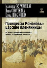 Принцессы Романовы: царские племянницы ISBN 978-5-9775-3543-4