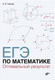 ЕГЭ по математике. Оптимальный результат ISBN 978-5-9775-3560-1