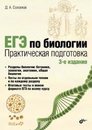 ЕГЭ по биологии. Практическая подготовка ISBN 978-5-9775-3562-5