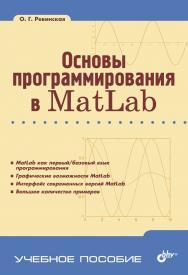 Основы программирования в MatLab ISBN 978-5-9775-3564-9