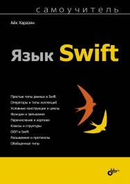 Язык Swift. Самоучитель ISBN 978-5-9775-3572-4
