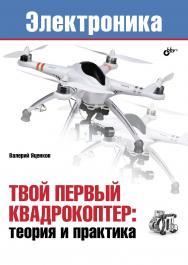Твой первый квадрокоптер: теория и практика ISBN 978-5-9775-3586-1