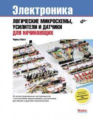 Электроника. Логические микросхемы, усилители и датчики для начинающих ISBN 978-5-9775-3596-0