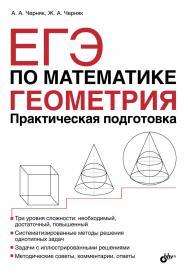 ЕГЭ по математике. Геометрия. Практическая подготовка ISBN 978-5-9775-3608-0