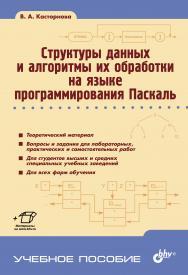 Структуры данных и алгоритмы их обработки на языке программирования Паскаль ISBN 978-5-9775-3622-6