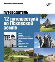 12 путешествий по Псковской земле. Путеводитель. ISBN 978-5-9775-3635-6