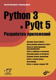 Python 3 и PyQt 5. Разработка приложений ISBN 978-5-9775-3648-6