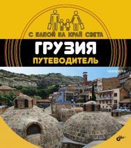 Грузия. Путеводитель. ISBN 978-5-9775-3658-5