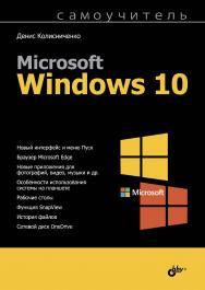 Самоучитель Microsoft Windows 10 ISBN 978-5-9775-3666-0