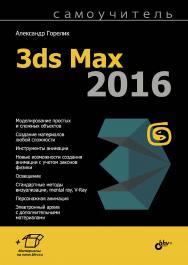 Самоучитель 3ds Max 2016 ISBN 978-5-9775-3670-7