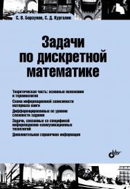 Задачи по дискретной математике ISBN 978-5-9775-3672-1