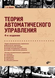 Теория автоматического управления ISBN 978-5-9775-3717-9