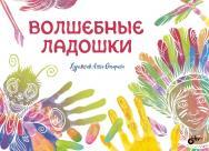 Волшебные ладошки ISBN 978-5-9775-3723-0