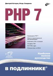 PHP 7 ISBN 978-5-9775-3725-4