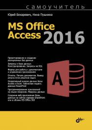 Самоучитель MS Office Access 2016 ISBN 978-5-9775-3735-3