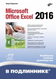 Microsoft Office Excel 2016. ISBN 978-5-9775-3743-8