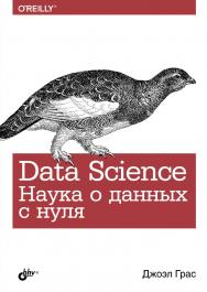 Data Science. Наука о данных с нуля ISBN 978-5-9775-3758-2