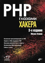 PHP глазами хакера ISBN 978-5-9775-3762-9