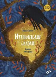 Ительменские сказки ISBN 978-5-9775-3772-8