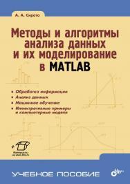 Методы и алгоритмы анализа данных и их моделирование в MATLAB ISBN 978-5-9775-3778-0