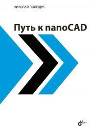 Путь к nanoCAD ISBN 978-5-9775-3821-3