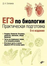 ЕГЭ по биологии. Практическая подготовка ISBN 978-5-9775-3843-5