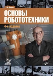 Основы робототехники ISBN 978-5-9775-3851-0