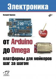 От Arduino до Omega: платформы для мейкеров шаг за шагом ISBN 978-5-9775-3863-3