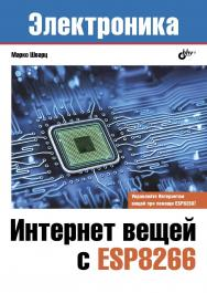 Интернет вещей с ESP8266 ISBN 978-5-9775-3867-1