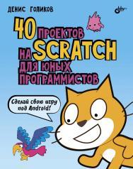 40 проектов на Scratch для юных программистов ISBN 978-5-9775-3939-5