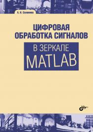 Цифровая обработка сигналов в зеркале MATLAB ISBN 978-5-9775-3946-3