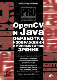 OpenCV и Java. Обработка изображений и компьютерное зрение ISBN 978-5-9775-3955-5