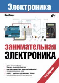 Занимательная электроника. — 5-е изд., перераб. и доп. ISBN 978-5-9775-3961-6