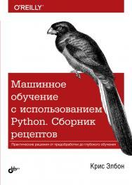 Машинное обучение с использованием Python. Сборник рецептов: Пер. с англ. ISBN 978-5-9775-4056-8
