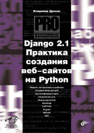 Django 2.1. Практика создания веб-сайтов на Python. — (Профессиональное программирование) ISBN 978-5-9775-4058-2