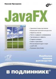 JavaFX. — (В подлиннике) ISBN 978-5-9775-4072-8
