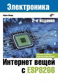 Интернет вещей с ESP8266: Пер. с англ. — 2-е изд., перераб. и доп. — (Электроника) ISBN 978-5-9775-4104-6