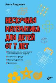 Нескучная математика для детей от 7 лет. — (Развивающие головоломки) ISBN 978-5-9775-4106-0