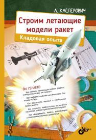 Строим летающие модели ракет. Кладовая опыта ISBN 978-5-9775-4112-1