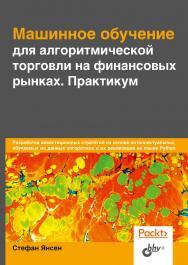 Машинное обучение для алгоритмической торговли на финансовых рынках. Практикум ISBN 978-5-9775-6595-0