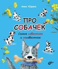 Про собачек. Самое известное и неизвестное. — (Познавательные истории) ISBN 978-5-9775-6626-1