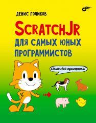 ScratchJr для самых юных программистов. ISBN 978-5-9775-6628-5