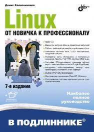 Linux. От новичка к профессионалу. — 7-е изд., перераб. и доп. — (В подлиннике) ISBN 978-5-9775-6649-0
