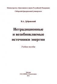 Нетрадиционные и возобновляемые источники энергии: учеб.пособие ISBN 978-5-98457-108-1