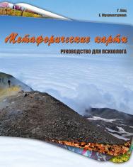 Метафорические карты. Руководство для психолога ISBN 978-5-98563-384-9