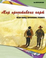 Мир проективных карт : Обзор колод, упражнения, тренинги ISBN 978-5-98563-385-6